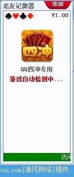 老友QQ四冲记牌器官方版 v1.0 安装版