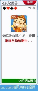 老友QQ欢乐闷抓斗地主记牌器官方版 v1.0 安装版