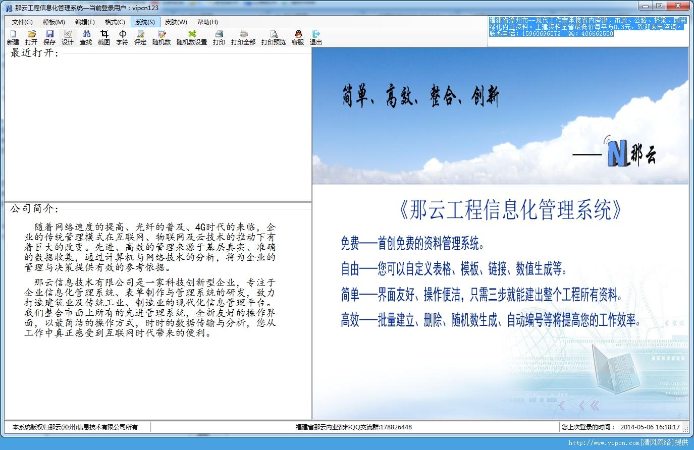 那云内业资料软件官方版 v1.5.0.0 安装版