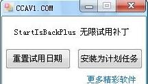 StartIsBack无限试用补丁 v1.0 绿色版