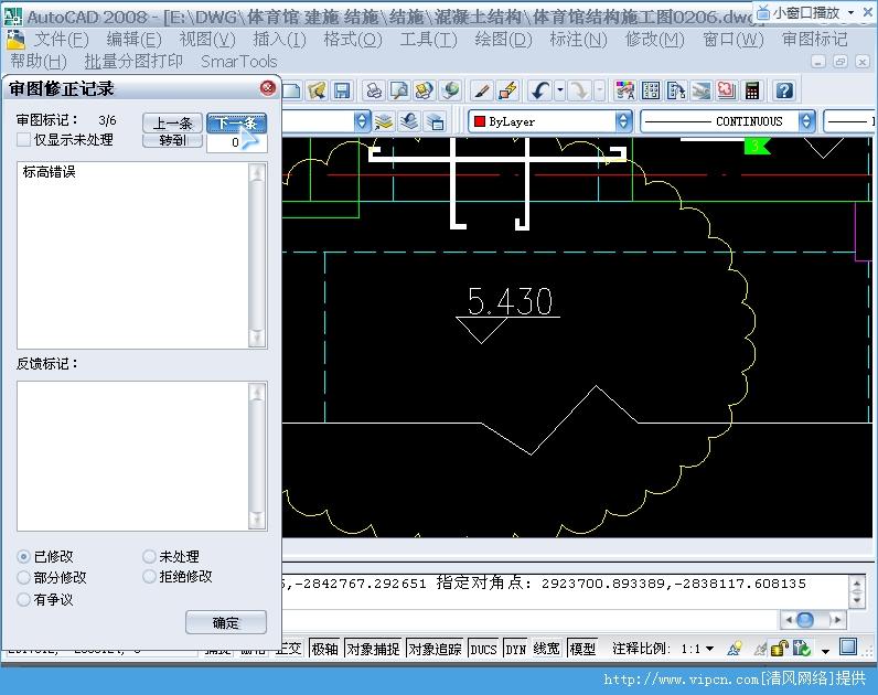 SmartMark 审图标记协作专业版  V3.03 安装版