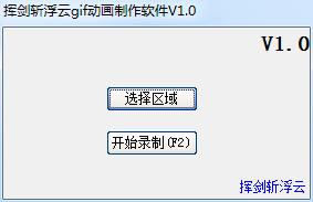 挥剑斩浮云动画制作软件官方版 V1.0绿色版