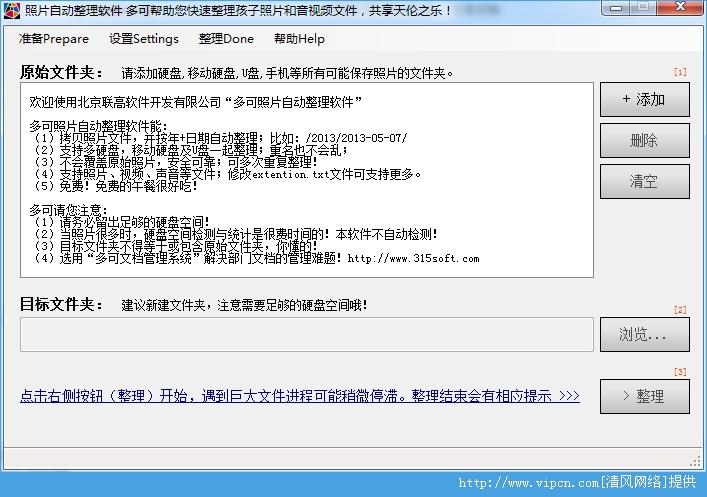 多可照片自动整理软件官方版 v1.1.2 绿色版