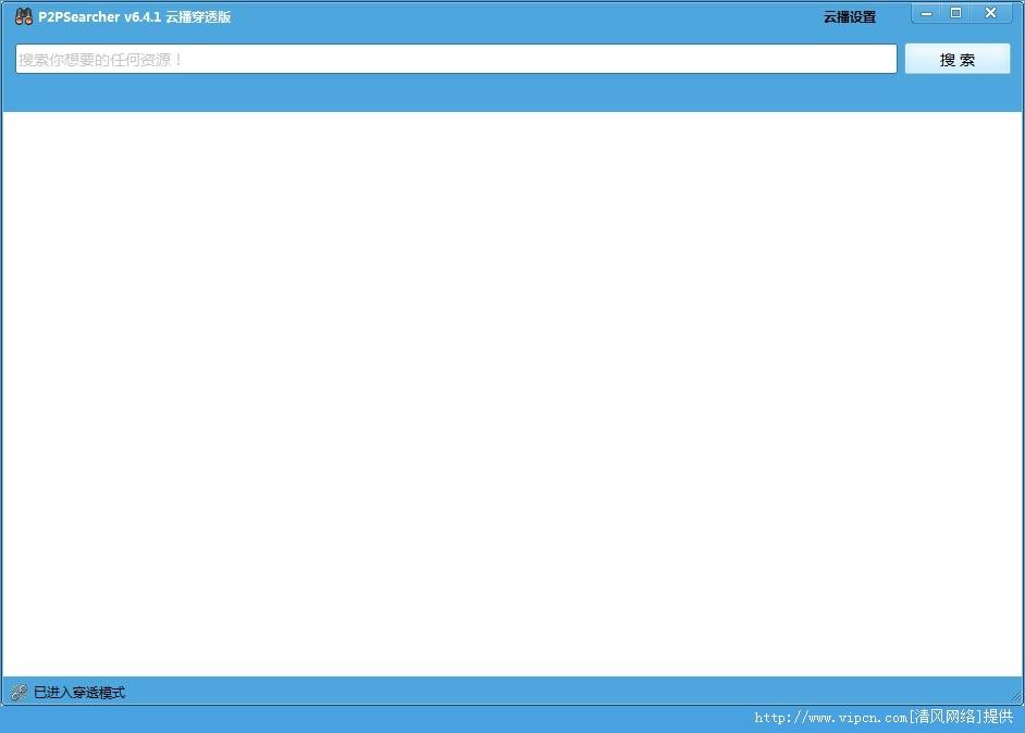 p2p种子搜索器 单文件最新版 6.4.1