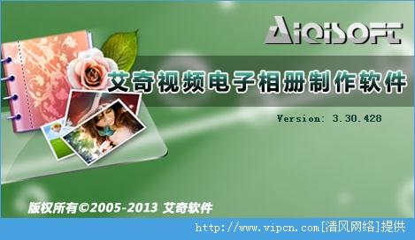 艾奇视频电子相册制作软件 破解版 v4.25.501 绿色版