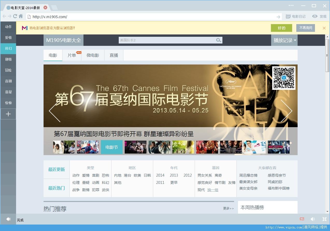 m1905电影网浏览器官方版 V1.1.05.12 安装版