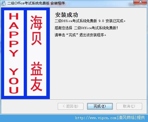 全国计算机等级考试二级Office考试系统免费官方版 v9.0 安装版