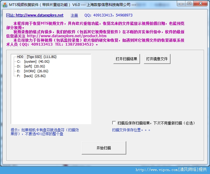 MTS视频恢复软件(带碎片重组功能)官方版 V7.2 绿色版
