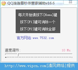 QQ连连看管家辅助最新版 v16.6绿色版