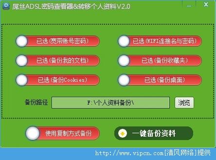 �潘�ADSL密码查看器与转移个人资料最新官方版 V2.0 绿色版
