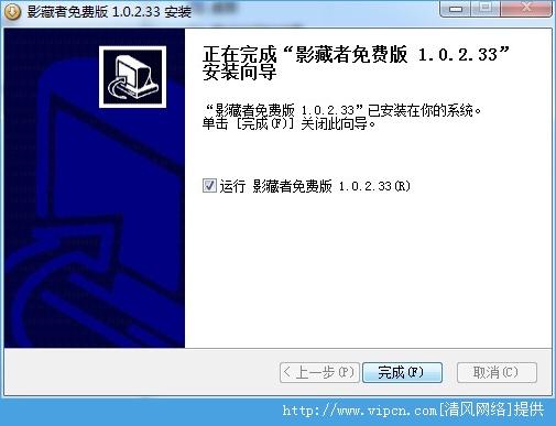 影藏者(影视文件搜索器)官方版 V1.0.2.33 安装版