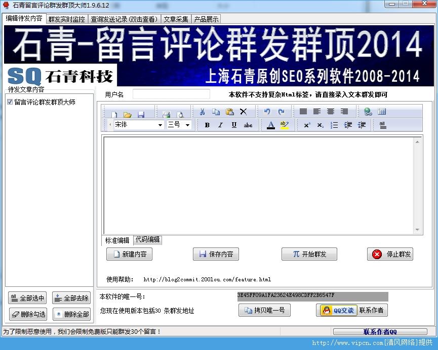 石青留言群发大师官方版 v2.1.3.10 绿色版