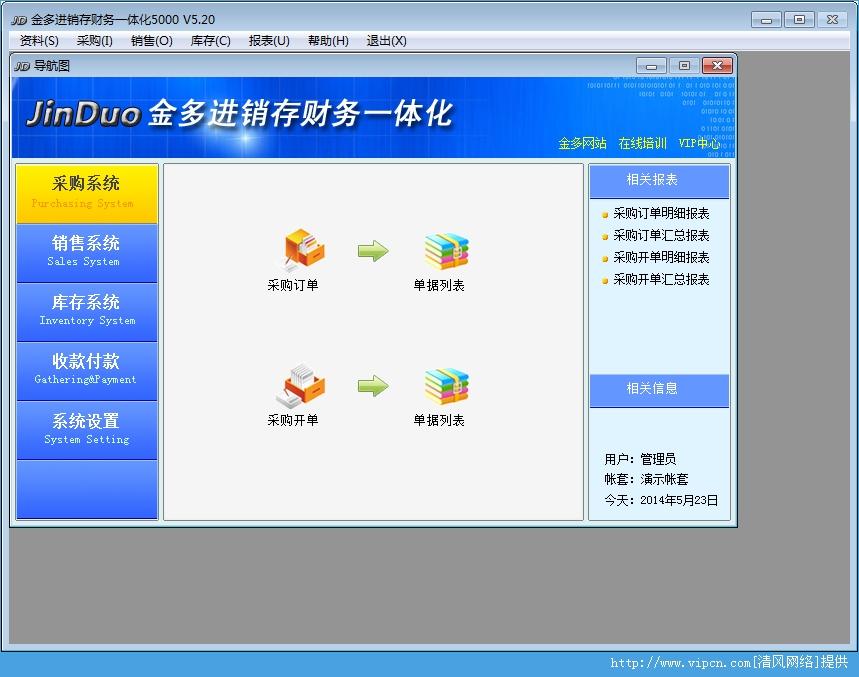 金多进销存财务一体化5000官方版 V5.29 安装版