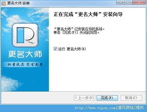 更名大师官方版 V1.2.1 安装版