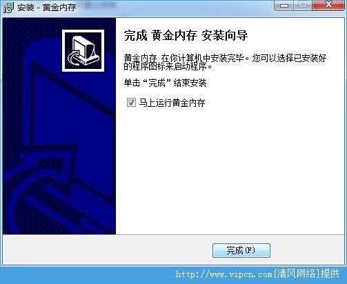 黄金内存官方版 V3.3 安装版
