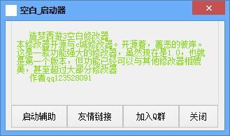 造梦西游3空白修改器最新版 V1.0 绿色版