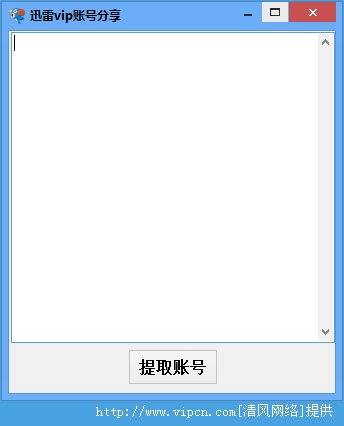 天天迅雷vip账号分享软件官方版 V3.0绿色版
