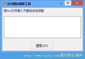 天天ICO图标提取工具官方版 v3.0绿色版