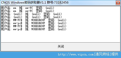 CNOS Windows密码获取器官方版 V1.2 绿色版