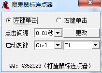 魔鬼鼠标连点器官方版 v1.0 免费绿色版