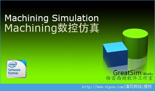 Machining数控仿真软件官方版 v1.2.5.2 安装版