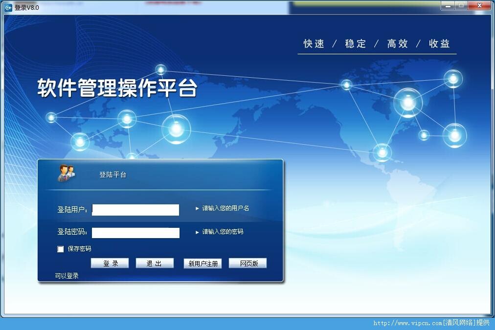 51访客QQ统计官方版 v8.0 绿色版