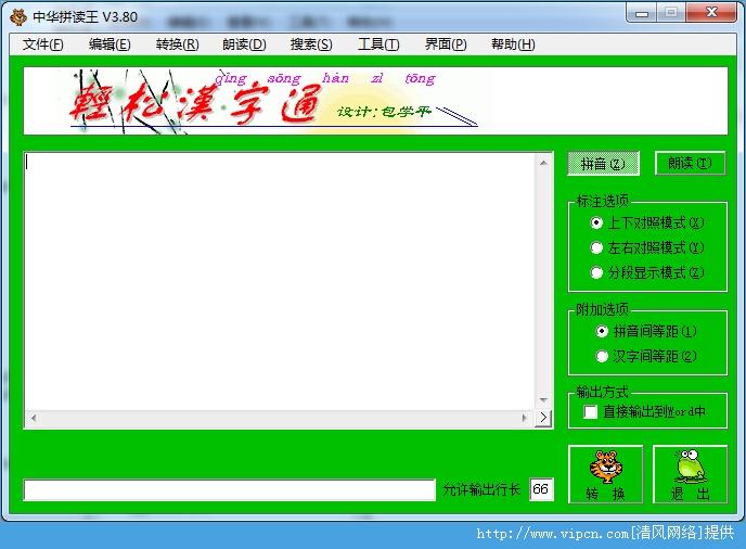 中华拼读王官方版 V3.8 安装版