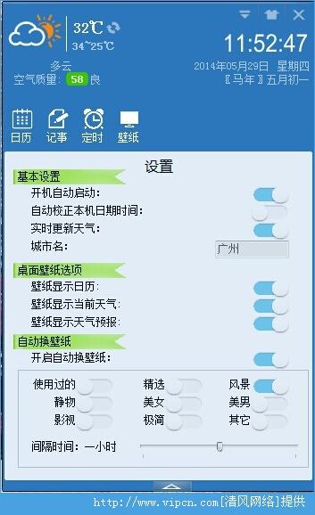 百看壁纸日历官方版 v2.1.0.1 绿色版