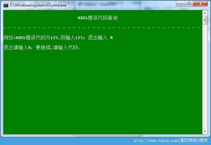 批处理ADSL错误代码查询版  v1.0绿色版
