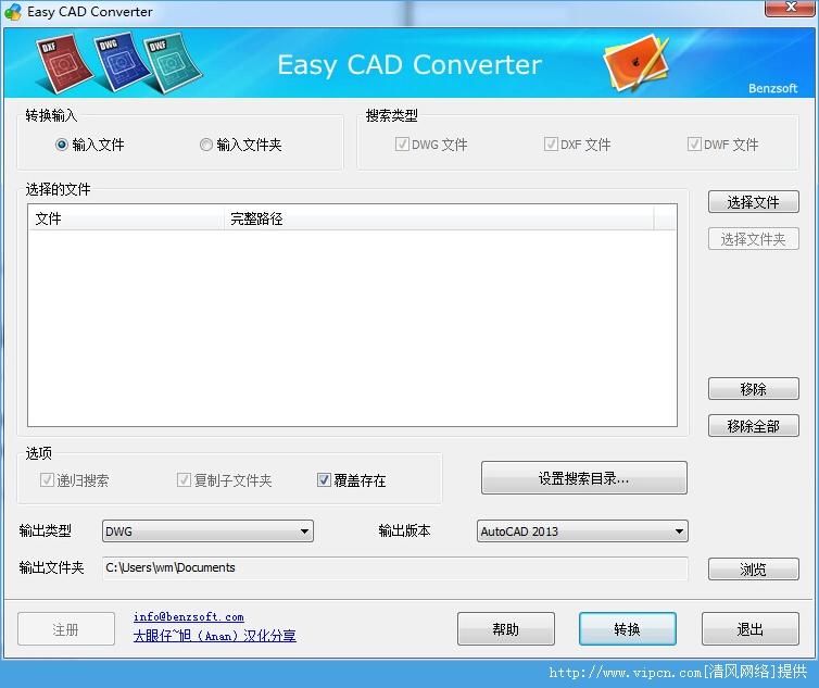DWG文件格式转换器 Easy CAD Converter 官方版 v3.1 汉化版