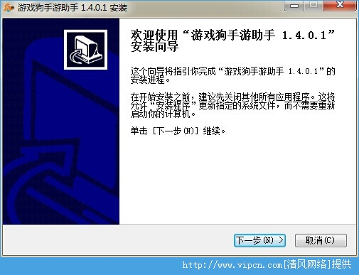 游戏狗手游助手PC官方版 v2.0.2.0 安装版