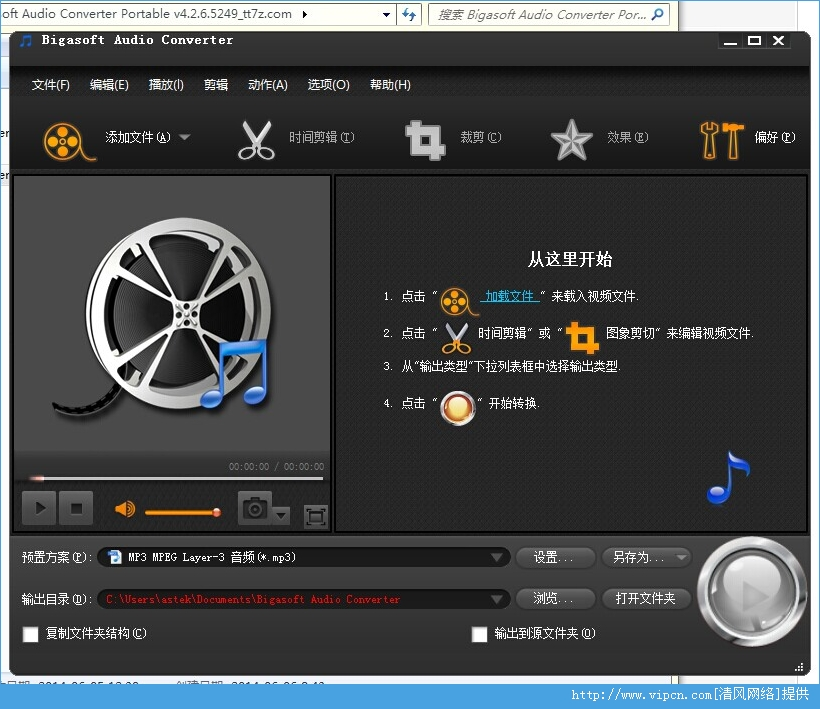 Bigasoft Audio Converter Portable 音频转换中文破解免费版 v4.3.4.5339 绿色版
