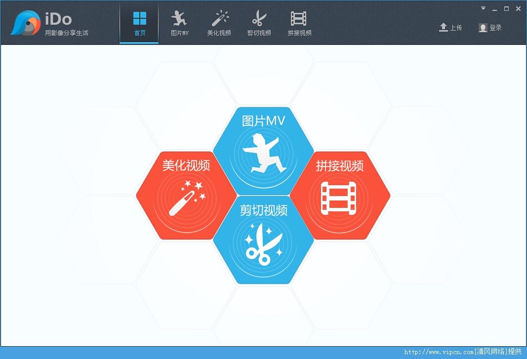 优酷iDo(免费制作视频软件)官方版 V1.0.5.729 绿色版