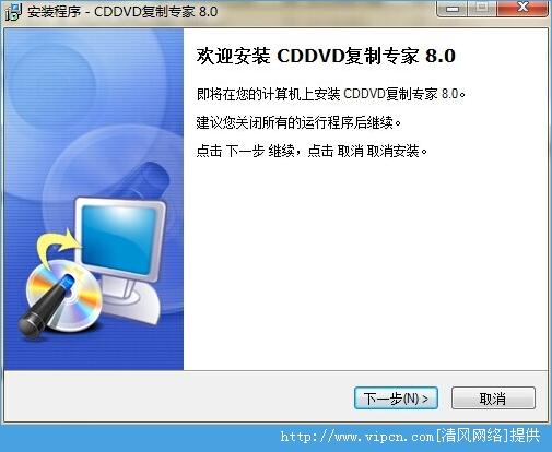 CD和DVD复制专家官方版 v8.0 安装版