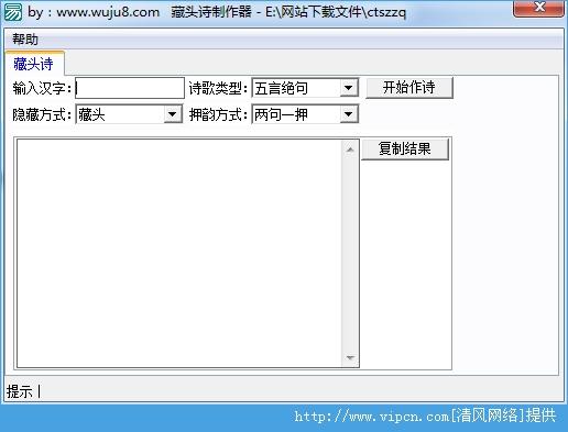 藏头诗制作器官方版 V1.0绿色版