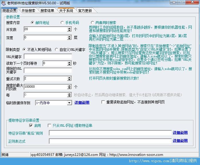 老树邮件地址搜索软件官方版 v6.50.00 绿色版