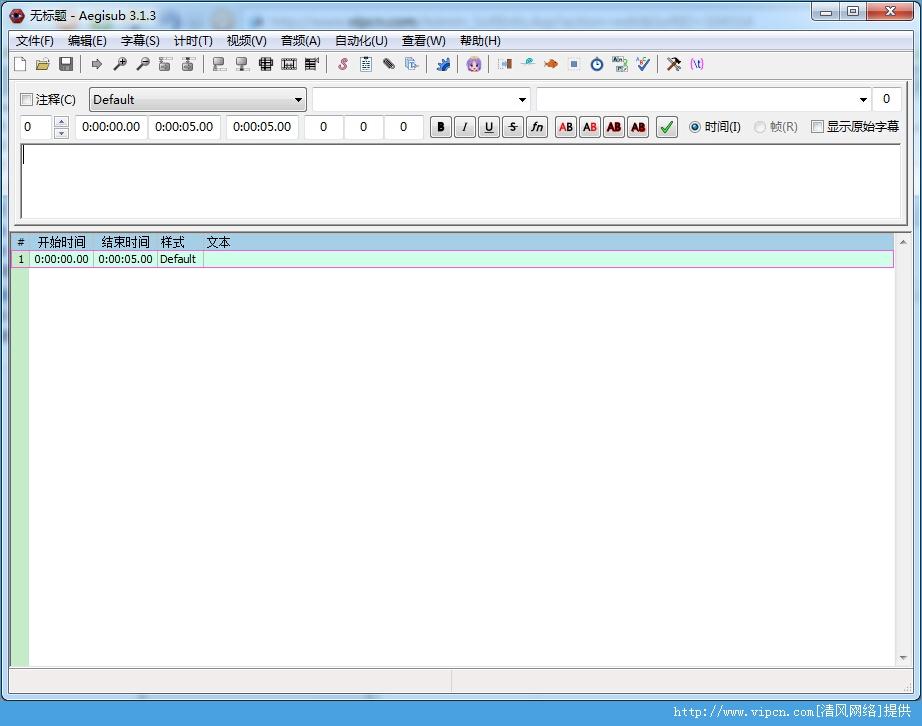 字幕制作软件 Aegisub 官方版 v3.1.3免费中文版
