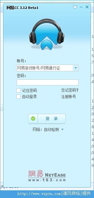 网易CC语音客户端 V3.12 Beta1 绿色版