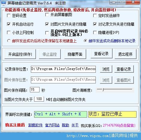 屏幕键盘记录精灵官方版 V7.6.4 安装版