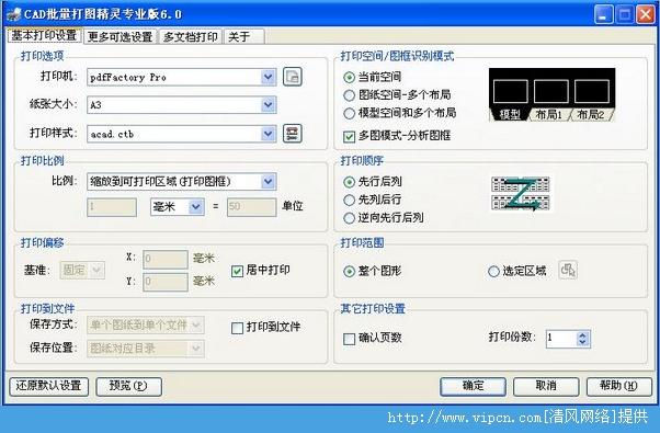 cad批量打图精灵官方版 vV6.4绿色版