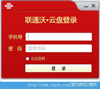 联通沃云盘PC客户端官方版 v1.0 安装版