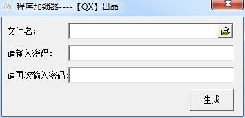 程序加锁器官方版 v1.0 绿色版