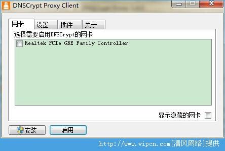 DNSCrypt Proxy Client 官方汉化版 V1.41 绿色版