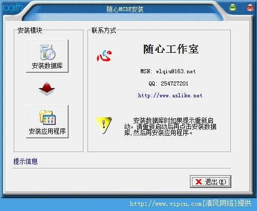 随心MSDE安装 v1.0 绿色版