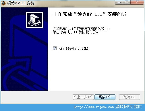 领秀MV官方正式版 V1.2 安装版