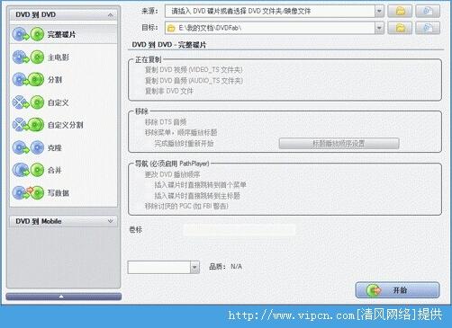 DVDFab Portable 官方中文破解版 v9.1.5.2 绿色版