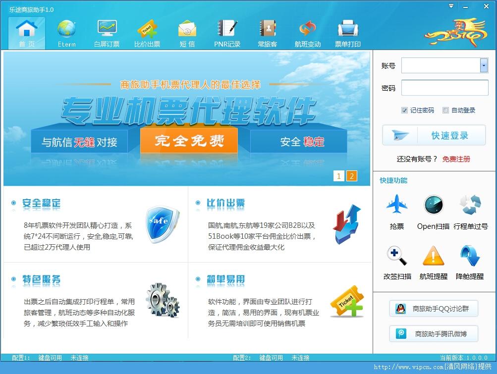乐途商旅助手官方版 v1.0 安装版