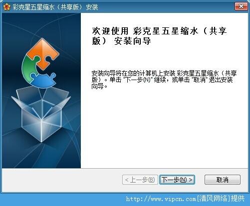彩克星五星缩水软件官方版 v1.0 安装版
