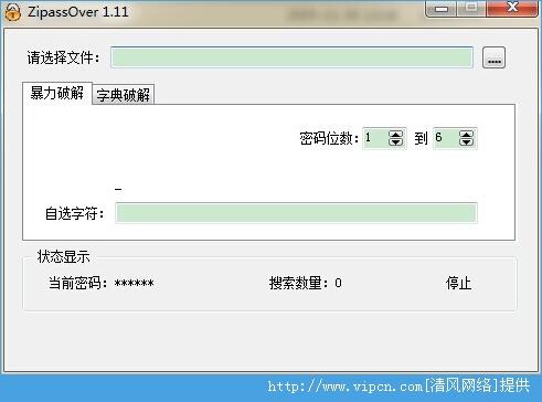 ZipassOver官方版 v1.11 绿色版