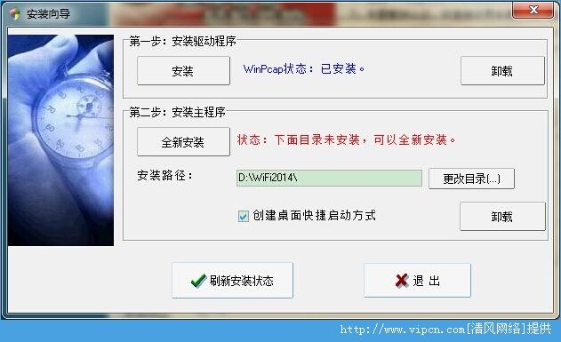 微微传媒wifi广告数据分析系统官方版 v3.7 安装版